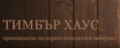 ТИМБЪР ХАУС
